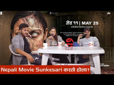 (Nepali Movie Sunkesari कस्तो होला ? || Chiya Chautari || FOR SEE NETWORK || - Duration: 37 minutes.)