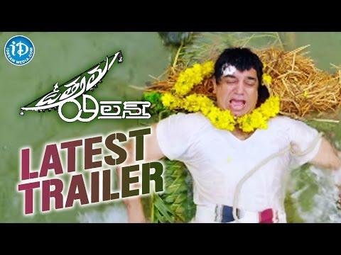 Uttama Villain Movie Latest Trailer  Kamal Haasan  K Balachander  Andrea Jeremiah