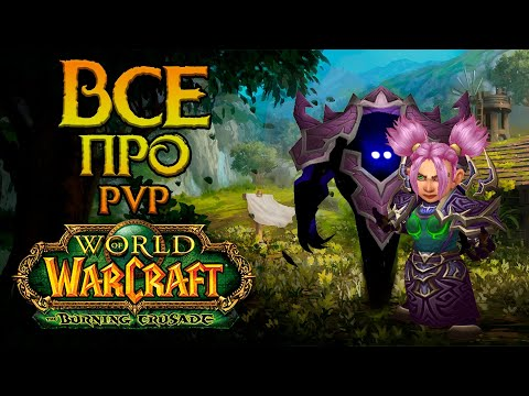 Про PvP в World of Warcraft: Burning Crusade Classic