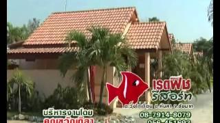 Chai Nat Thailand  city photo : Redfish Resort Hankha Chainat Thailand flv