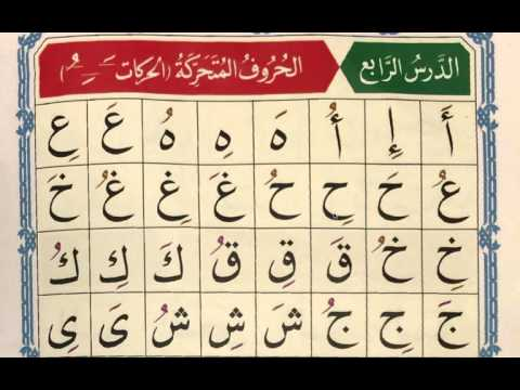 Qaida Noorania Lesson 4 - Exercise Video for Section 2 Lesson 1 -  Huroof al Mutaharrika (видео)