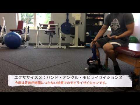 【冬季練習をケガなく乗り切る!】足首の可動性を上げるエクササイズ4種