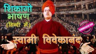 Swami Vivekananda Chicago Speech In Hindi स्वामी विवेकानंद शिकागो भाषण