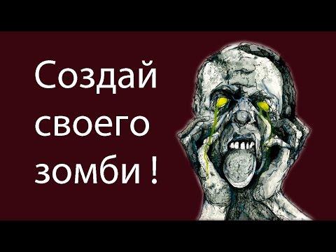 Создай своего зомби !