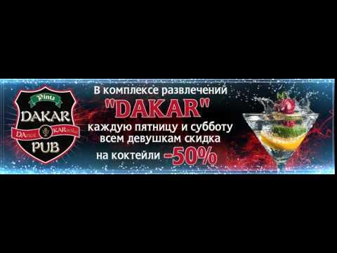 """Паб бар """"Дакар"""" - (коктейль)"""