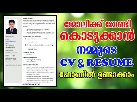 How to make cv and resume in mobile phone