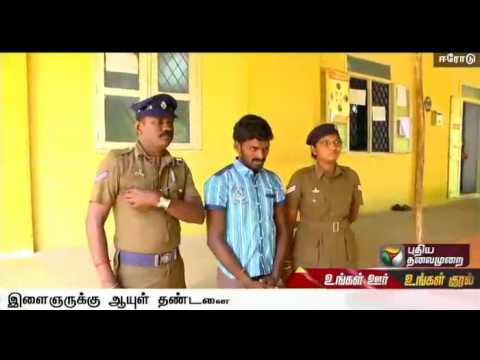 Youth-awarded-life-sentence-in-child-sexual-abuse-case-at-Erode