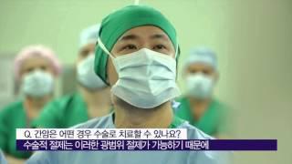 간암의 수술 적응증 및 재발 미리보기