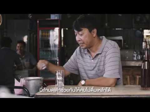 thaihealth รวมพลังชุมชน 30 วิ