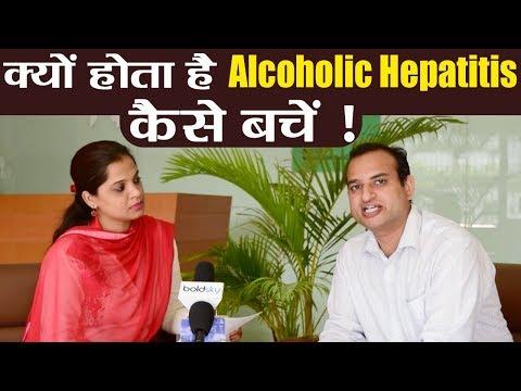 Alcoholic Hepatitis: Doctor's advice on Causes, Symptoms and Precautions | हेपेटाइटिस | Boldsky