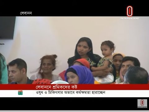 Bangladesh workers in Lebanon yet to get medical treatment (15-06-19) Courtesy: Independent TV