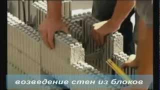 Строительство с помощью несъемной опалубки