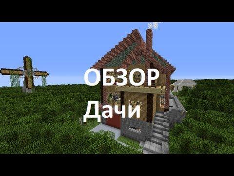 Дача для конкурса на лучшую дачу в Minecraft'e от FutureCraftTV