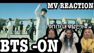 Video 댄스팀의 BTS (방탄소년단) - 'ON' (온) Kinetic Manifesto Film MV Reaction 뮤비 리액션 download in MP3, 3GP, MP4, WEBM, AVI, FLV January 2017