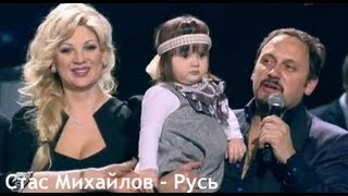 Стас Михайлов - Русь