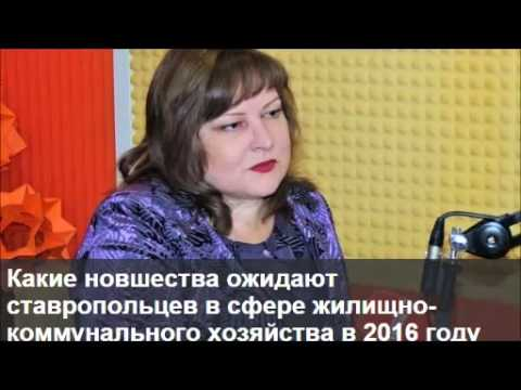 Радио «Комсомольская правда»: Какие новшества ожидают ставропольцев в сфере жилищно-коммунального хозяйства в 2016 году