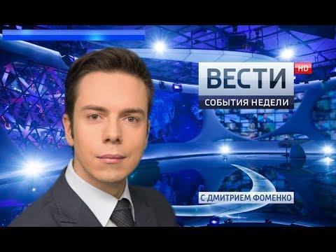 Вести. События недели 01.07.2018 - DomaVideo.Ru