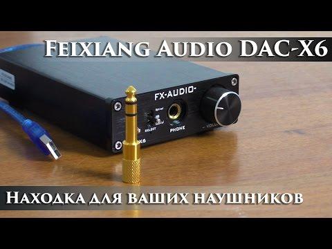 Feixiang Audio DAC-X6 - отличная звуковая карта для хороших наушников