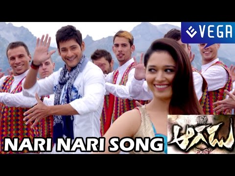 Aagadu Movie - Nari Nari Song - Mahesh Babu, Tamanna