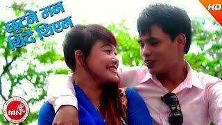 Chhutne Man - Tika Pun & Gopal Nepal GM | Ft.Shankar & Rimsa