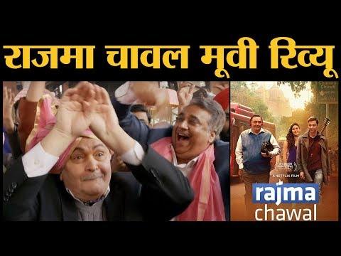 Rajma Chawal Movie Review । Netflix । Rishi Kapoor । Amyra Dastur । Director Leena Yadav