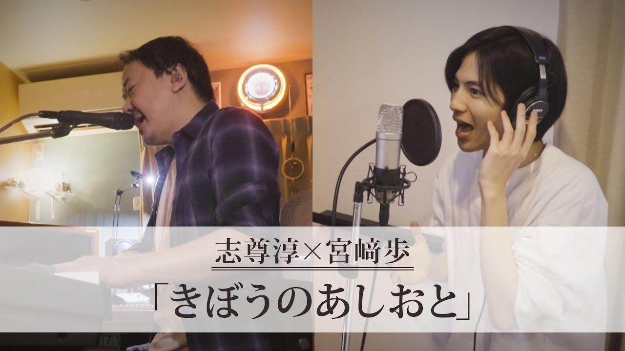 志尊淳がファンと一緒に作った楽曲を発表 他最新ニュース4記事