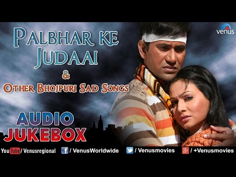 Video Palbhar Ke Judaai : Bhojpuri Sad Songs || Audio Jukebox download in MP3, 3GP, MP4, WEBM, AVI, FLV January 2017