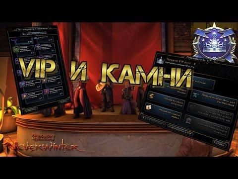 Как нужно начинать играть в Neverwinter онлайн. Всё про VIP и опыт.