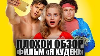 ПЛОХОЙ ОБЗОР — Фильм Я ХУДЕЮ