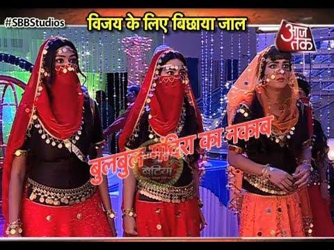 Saam Daam Dand Bhed: Mandira-Bulbul's MASTER PLAN