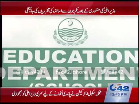 Decision to lift ban from transfer and postings of government school teachers
