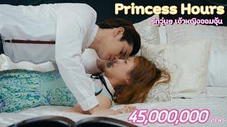 Video [เต๋า, แพทตี้] ก็หวง ให้ทำไง Princess hours Thailand EP.12/4 MP3, 3GP, MP4, WEBM, AVI, FLV Desember 2017