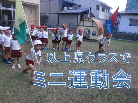 以上児クラスが園庭でミニ運動会!