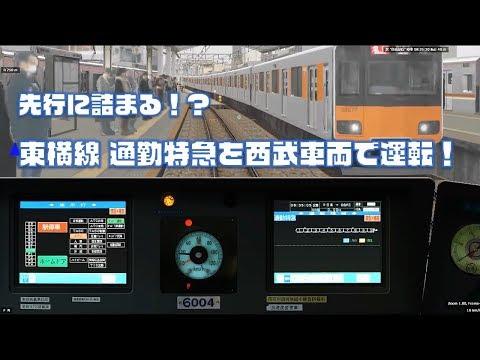 【FHD】BVE5 ついに東横線通勤特急公開!!先行列車に詰まる!?ATCが凄い!!