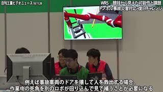 WRS 競技から見えた可能性と課題(1)実機とシミュレーション融合