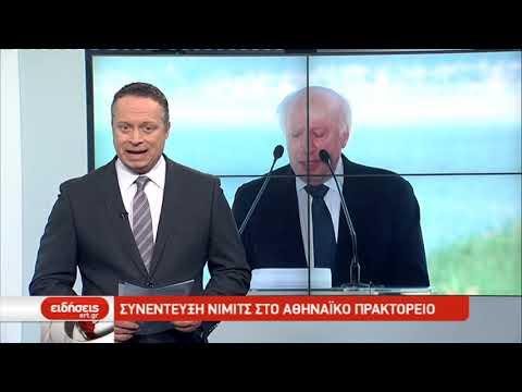 Τίτλοι Ειδήσεων ΕΡΤ3 19.00 |  23/01/2019 | ΕΡΤ