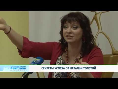 Секреты успеха от Натальи Толстой