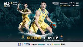 Ойын аңдатпа— ВТБ Бірыңғай лигасы: «Астана» vs «Енисей»