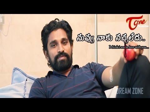 Nuvvu Naku Nachaledhu | Latest Telugu Short Film