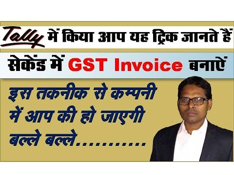 Tall GST#7 #Automatic Sales & Purchase Entry in Tally#Hindi/Urdu#By The Accounts