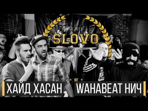 SLOVO: ЮГ - ХАЙД & ХАСАН vs НИЧ & WAHABEAT (MAIN-EVENT 2016 2х2)