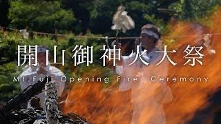 空撮 富士山 開山御神火大祭 - Mt.Fuji Opening Fire Ceremony