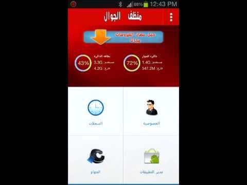 Video of منظف الجوال