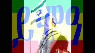 RAS HA SANA Ethiopian-Hebrew Rosh Hashana 2009 Sibket By RasIadonis
