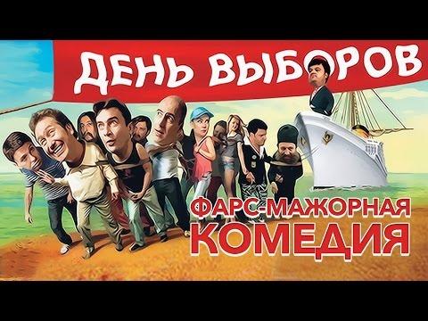 День выборов (2007)  Комедия