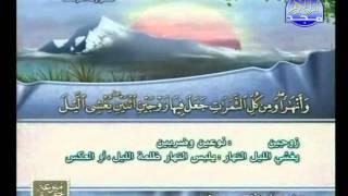 الجزء 13 الربعين 4 و 3  :  فارس عباد HD