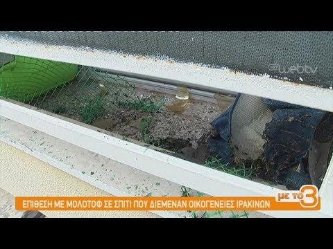 Επίθεση με μολότοφ σε σπίτι ιρακινών στη Νεάπολη Θεσσαλονίκης| 19/02/2019 | ΕΡΤ