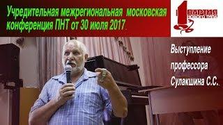 С.С.Сулакшин / Московская межрегиональная учредительная конференция ПНТ от 30 июля 2017 года