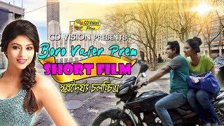 Published on July 24, 2017Boro Vaier Prem is a bengali Short-film in CD Vision. This Short-film is Relesed by CD Vision plus. We also feature all shorts of bangla Song, Music Video, Short films, Movie & Drama. COME, WATCH & ENJOY !!!.Click Here For Subscription : https://www.youtube.com/c/CDVisionPlusScript & Direction by :- Kazi Shahidur RahmanCast : Raiya Raka, Julfikar, Iyad, Abir & MoreStory: Anamul HaqueProducer : CD VisionEdit : Faruk AhmedMake up : RiponCategory: Bangla ShortfilmLabel : CD Vision Plus