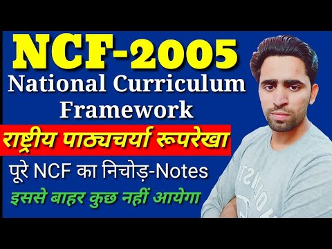 NCF 2005 / National Curriculum Framework। राष्ट्रीय पाठ्यचर्या रूपरेखा 2005। NCF Notes in Hindi CTET